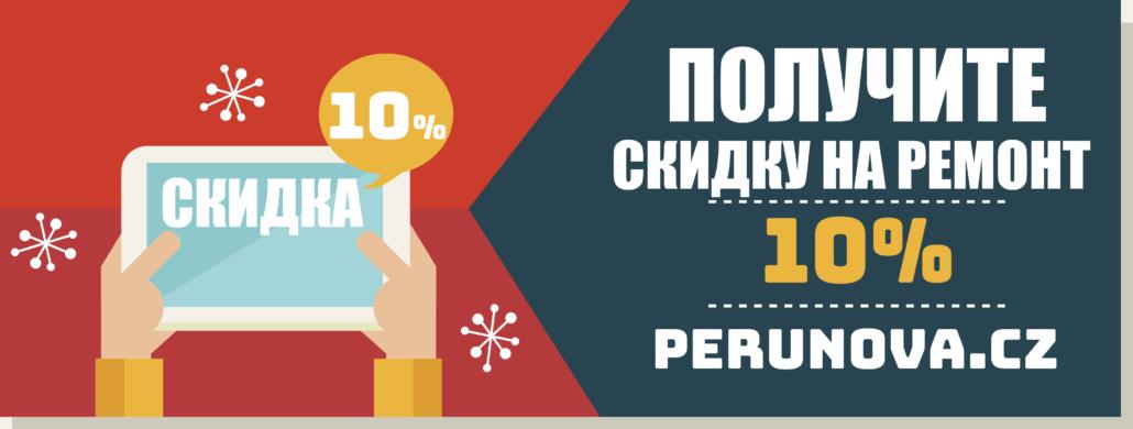 skidka_na_remont_10%
